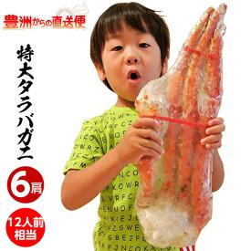 お歳暮 ギフト 年末 クリスマス メガ盛り!! タラバ蟹 タラバガニ たらばがに ロシア産 特大 ボイル 約800g×6肩 合計4.8kg 12人前相当 送料無料 冷凍 たらば蟹 かに カニ 脚 タラバ