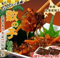 本場・北海道加工「数の子松前漬け(振り子)」約1キロ(500g×2P)※冷凍sea☆