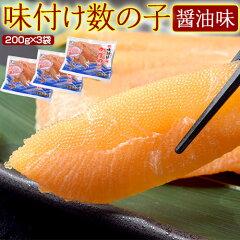 ≪送料無料≫味付け数の子醤油味200g×3袋※冷凍sea☆