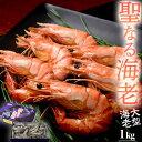 お刺身でも食べられる 『聖なる海老』 1kg 31〜40尾入 有頭海老 えび エビ 日本水産(株)プロデュース ごちそう おせ…