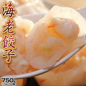 餃子 ぎょうざ エビ餃子 約750g(15g×50個) ギョーザ お惣菜 お弁当 中華 えび 海老 えび餃子 海老餃子 冷凍