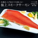 カムチャッカ産紅鮭使用!冷燻仕上げのスモークサーモン フィレ1枚(650gUP) ※冷凍 送料無料