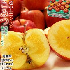 りんごリンゴ青森県産訳あり小玉こみつ13玉限定約2kg常温