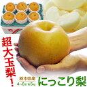 梨 なし 栃木県産 にっこり梨 超大玉 (4〜6玉) 約5kg 送料無料