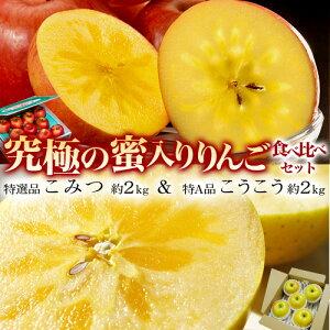 りんご リンゴ 林檎 究極の蜜入りんご食べ比べセット こみつ こうこう 青森県 合計約4kg 送料無料
