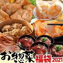 2021年 『新春お惣菜福袋』 海老餃子や唐揚げ、お刺身など 全7種 総重量2.6キログラム ※冷凍・送料無料