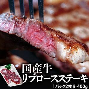 【フードロス削減】国産牛リブロースステーキ 2枚 計400g ※冷凍 送料無料