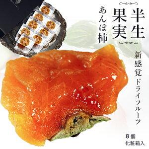 『半生果実 あんぽ柿』和歌山県産 ひらたねなし柿8個入り ギフト箱 ※冷蔵 送料無料