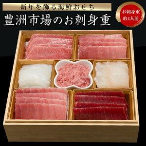 豊洲市場『天然本マグロのお刺身海鮮おせち』一段重 全6品 7寸 築地玉寿司監修 ※冷凍 送料無料