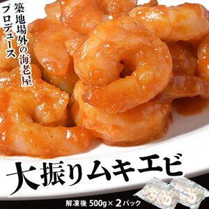 大型ムキエビ インド産・日本加工 背ワタ取済み 解凍後 約1kg(500g×2袋) ※冷凍