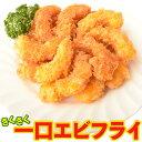 エビフライ 一口海老フライ 18尾×3パック えびフライ 海老フライ えび エビ 海老 フライ 揚げ物 お惣菜 お弁当 おか…