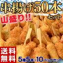《送料無料》海鮮串揚げ 5種50本セット 5本(5種)×10袋 ※冷凍 sea○