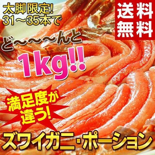 《送料無料》太足棒肉100%「ズワイガニポーション」 約1キロ 31〜35本 ※冷凍 sea ☆