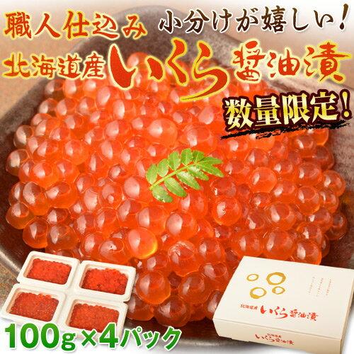 職人仕込みの北海道産「いくら醤油漬け」小分けが嬉しい!(100g×4パック) ※冷凍 sea ☆