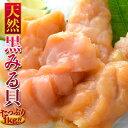 貝 高級食材 黒みる貝 ( 本みる貝 ) お刺身用 大容量 1キロ 冷凍