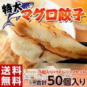 《送料無料》驚きのビッグサイズ!! 「特大マグロ餃子」 合計50個 38g×25個×2P ※冷凍 sea ○