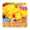 いかの天ぷら 約1キロ ※冷凍 sea ○