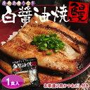 鹿児島産 「白醤油焼きウナギ」1食(約80g) ※冷凍 sea ☆