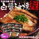 《送料無料》鹿児島産 「白醤油焼きウナギ」5食セット(1食:約80g) ※冷凍 sea ☆