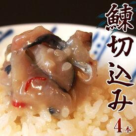 青森の絶品郷土食「鰊切込み」   約120g×4 ※冷凍sea ○