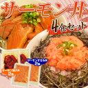サーモン丼4食セット 漬け丼(80g×2食)+すき身丼(80g×2食) ※冷凍 sea