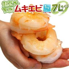 超特大・天然ムキエビ7Lサイズ(バラ凍結)1kg(解凍後1kg)※冷凍