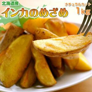 じゃがいも 北海道 「インカのめざめ」 ナチュラルカット 1kg ジャガイモ じゃが芋 甘い 北海道 お土産 おみやげ 冷凍 ○