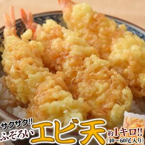 天ぷら 冷凍 訳あり ふぞろいエビ天ぷら 大容量 1キロ 40〜60尾入り えび エビ 天麩羅 てんぷら お惣菜 お弁当 おかず おつまみ えび天 冷凍同梱可能 送料無料