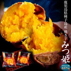 焼き芋 やきいも 鹿児島県種子島産 みつ姫 500g×2袋 合計1kg 冷凍 温めるだけ 送料無料