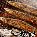 サンマ 秋刀魚 三陸産 宮城加工 『さんま 大サイズ』(143g前後) 1P(5尾)×2P 合計10尾 冷凍 送料無料