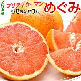 フロリダ産 プリティウーマン めぐみ グレープフルーツ 約3kg(目安として8玉程度) 送料無料 常温