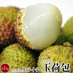 ライチ 台湾産 生ライチ 玉荷包 約1kg (40〜50個程度) 冷蔵 送料無料 簡易包装