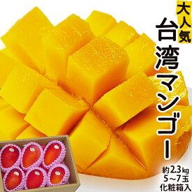 マンゴー 台湾産マンゴー(品種:アーウィン種) 約2.3kg(5〜7玉) 化粧箱入 常温 送料無料