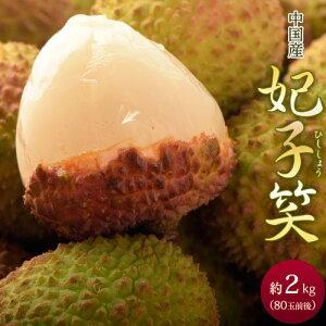 生ライチ 妃子笑 (ひししょう) 中国産 約2kg ※冷蔵 (目安として80個程度) 送料無料