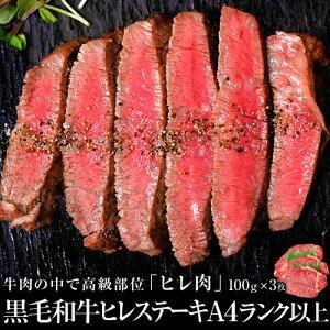 肉 牛肉 黒毛和牛 ヒレステーキ A4ランク以上 100g×3枚 計300g 牛 ヒレ肉 ステーキ お得 冷凍 送料無料