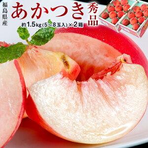 桃 もも ギフト 福島県産 『あかつき』 秀品 約1.5kg(5〜8玉)×2箱 ※常温 送料無料