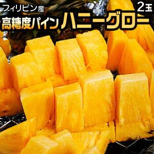 フィリピン産 パイナップル ハニーグロー 2玉 約3.5kg 送料無料 ※冷蔵