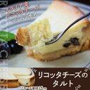 【賞味間近】チーズケーキ タルト リコッタチーズタルト 5号 15cm ケーキ チーズ スイーツ ギフト お菓子 おやつ ご褒…