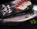 北海道産 時鮭 有頭 半身フィーレ 約800g ※冷凍 送料無料【★】#元気いただきますプロジェクト