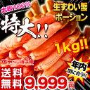 《送料無料》太足棒肉100%「ズワイガニポーション」約1キロ21〜30本※冷凍