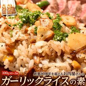 ご飯のお供 ガーリックライスの素 100g×2P 肉 牛肉 ガーリックライス 冷凍 冷凍同梱可能