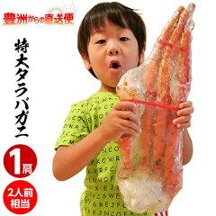 ≪送料無料≫「特大ボイルタラバ蟹」ロシア産1肩約800g(2人前相当)冷凍sea☆