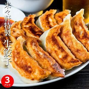 ぎょうざ ギョウザ 餃子 来々軒特製『生餃子』45個入(1パック 約600g x 3) ラー油付き 冷凍 同梱不可 送料無料