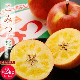 蜜入り りんご こみつ 青森県石川地区産 約2kg(6〜12玉)ギフト お歳暮 4箱まで同梱OK