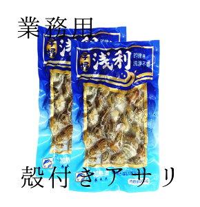 殻付きアサリ 冷凍ボイル 計1kg(500g×2) 豊洲直送 業務用 あさり 浅利【ボイルアサリ1K(2pk)】