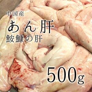 生 あん肝 アンキモ 海のフォアグラ 約500g(築地直送)中国産 鮟肝 アン肝 あんきも 鮮魚【アンキモ500g】 冷蔵