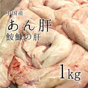 生 あん肝 アンキモ 海のフォアグラ 約1kg(築地直送)中国産 鮟肝 アン肝 あんきも 鮮魚【アンキモ1K】 冷蔵