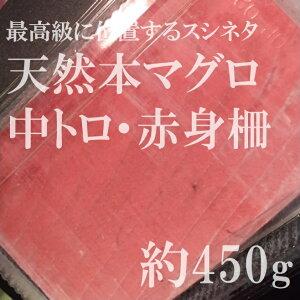 高級 天然本マグロ 柵 中トロ・赤身入り 約450g[豊洲直送]マグロ 刺身【本マグロ冊450g】 冷凍