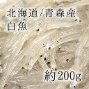 生 白魚 青森産 他 鮮魚 200g【白魚200g】 冷蔵