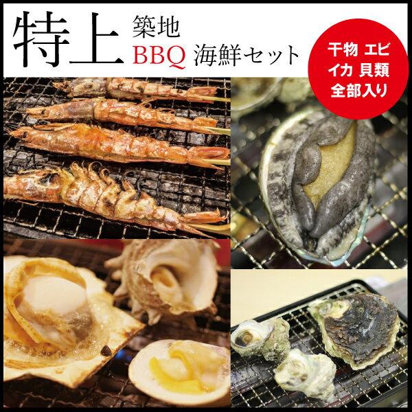 特上 海鮮 バーベキュー 築地セット BBQ 海鮮干物・エビ・貝類・イカ 合計9点計5キロ以上 【海鮮特上BBQ】冷蔵 アワビ入